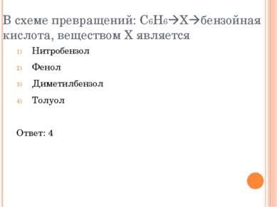 В схеме превращений: С6Н6 X бензойная кислота, веществом Х является Нитробенз...