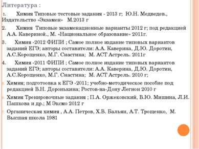 Литература : 1. Химия Типовые тестовые задания - 2013 г; Ю.Н. Медведев., Изда...