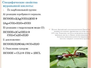 Специфические свойства муравьиной кислоты: По карбонильной группе А) реакция ...
