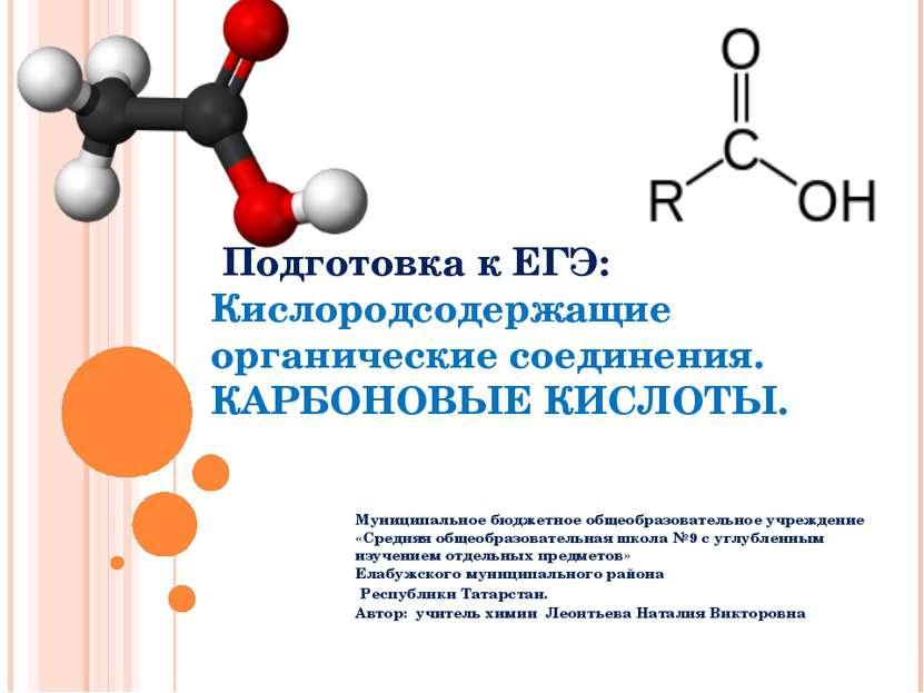 Подготовка к ЕГЭ: Кислородсодержащие органические соединения. КАРБОНОВЫЕ КИСЛ...