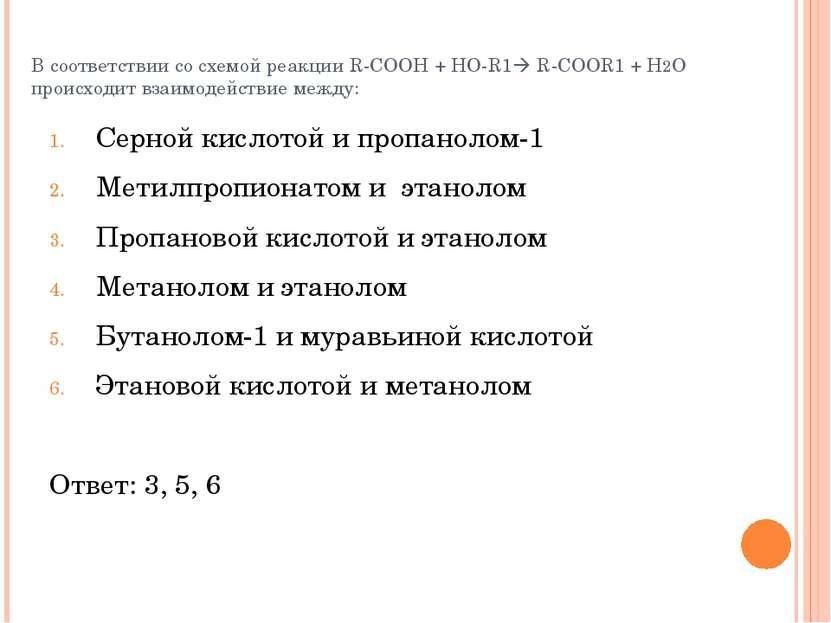 В соответствии со схемой реакции R-COOH + HO-R1 R-COOR1 + H2O происходит взаи...