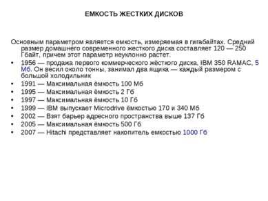 ЕМКОСТЬ ЖЕСТКИХ ДИСКОВ Основным параметром является емкость, измеряемая в гиг...
