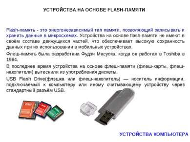 УСТРОЙСТВА НА ОСНОВЕ FLASH-ПАМЯТИ Flash-память - это энергонезависимый тип па...