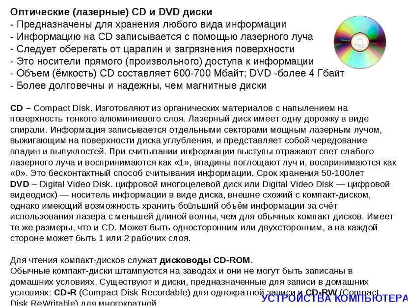 Оптические (лазерные) CD и DVD диски - Предназначены для хранения любого вида...
