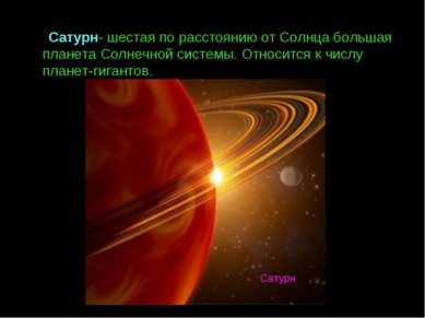 Сатурн- шестая по расстоянию от Солнца большая планета Солнечной системы. Отн...