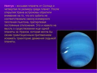 Нептун – восьмая планета от Солнца и четвертая по размеру среди планет. После...