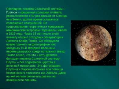 Последняя планета Солнечной системы – Плутон – крошечная холодная планета, ра...