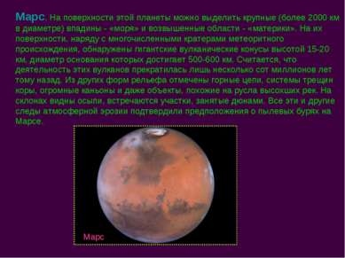 Марс. На поверхности этой планеты можно выделить крупные (более 2000 км в диа...