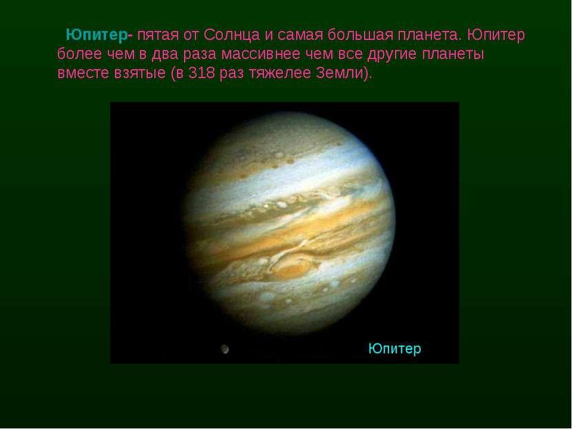 Юпитер- пятая от Солнца и самая большая планета. Юпитер более чем в два раза ...