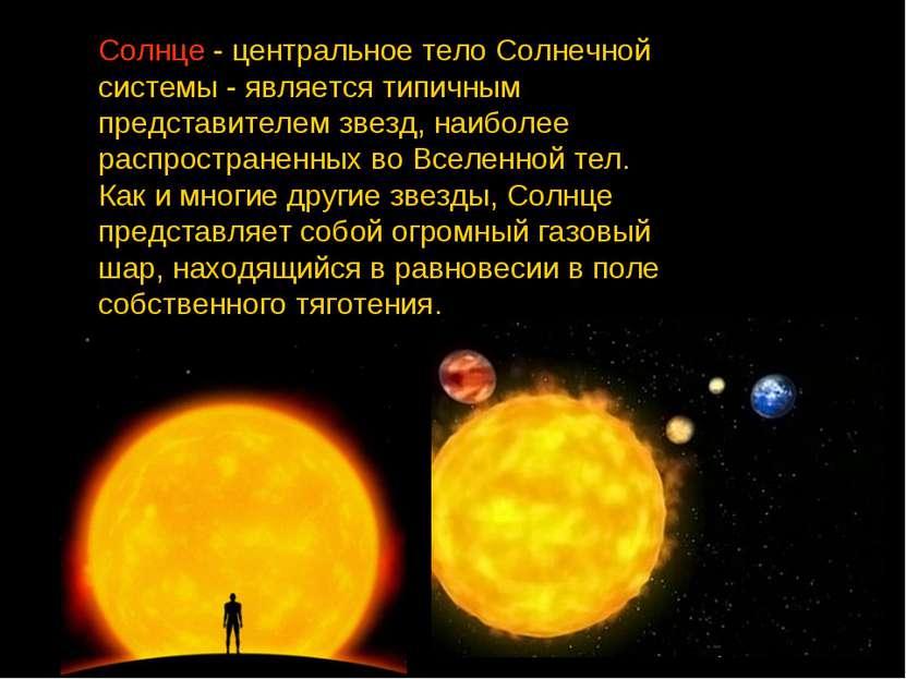 Солнце - центральное тело Солнечной системы - является типичным представителе...