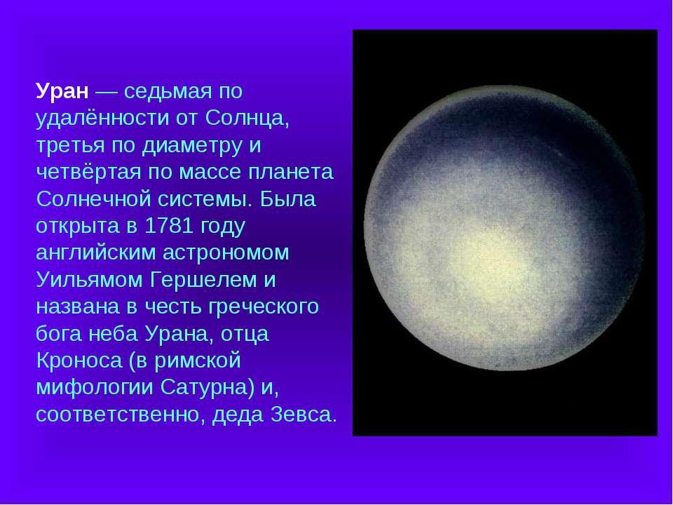 Уран — седьмая по удалённости от Солнца, третья по диаметру и четвёртая по ма...