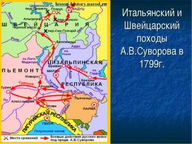 Итальянский и Швейцарский походы А.В.Суворова в 1799г.