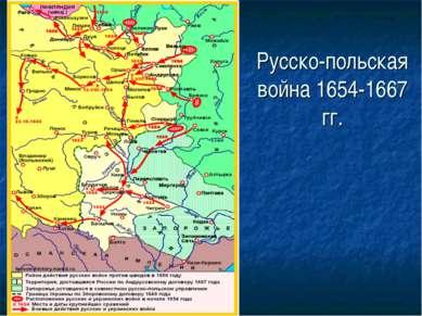 Русско-польская война 1654-1667 гг.