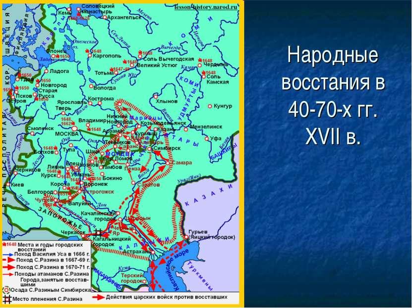 Народные восстания в 40-70-х гг. XVII в.