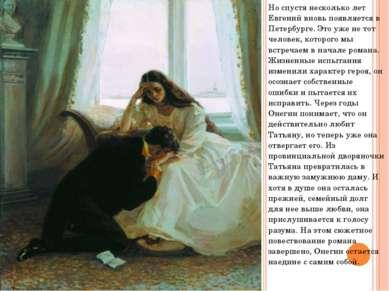 Но спустя несколько лет Евгений вновь появляется в Петербурге. Это уже не тот...