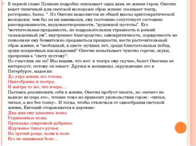В первой главе Пушкин подробно описывает один день из жизни героя. Онегин вед...