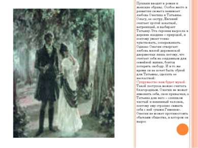 Пушкин вводит в роман и женские образы. Особое место в развитии сюжета занима...