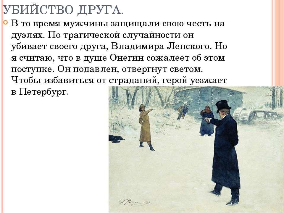 УБИЙСТВО ДРУГА. В то время мужчины защищали свою честь на дуэлях. По трагичес...