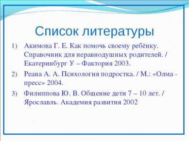 Список литературы Акимова Г. Е. Как помочь своему ребёнку. Справочник для нер...
