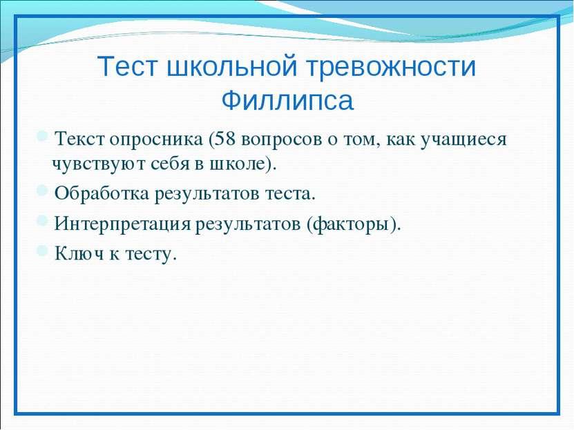 Тест школьной тревожности Филлипса Текст опросника (58 вопросов о том, как уч...
