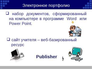 Электронное портфолио набор документов, сформированный на компьютере в програ...