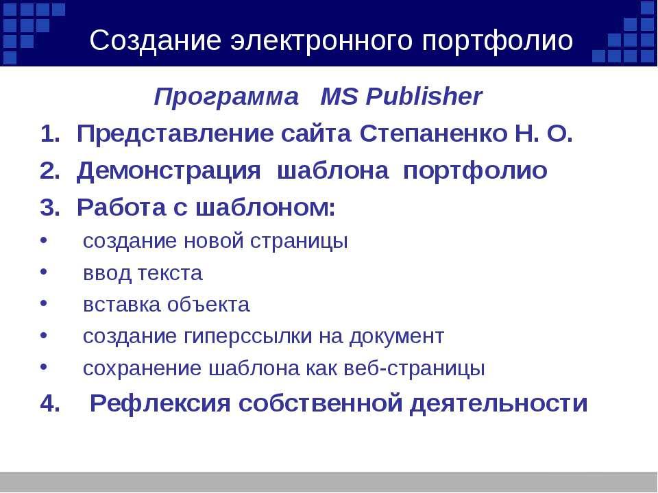 Создание электронного портфолио Программа MS Publisher Представление сайта Ст...