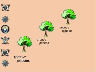 третье дерево второе дерево первое дерево