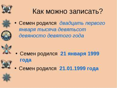 Как можно записать? Семен родился двадцать первого января тысяча девятьсот де...