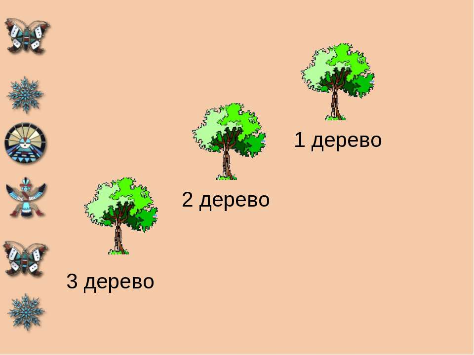 3 дерево 2 дерево 1 дерево