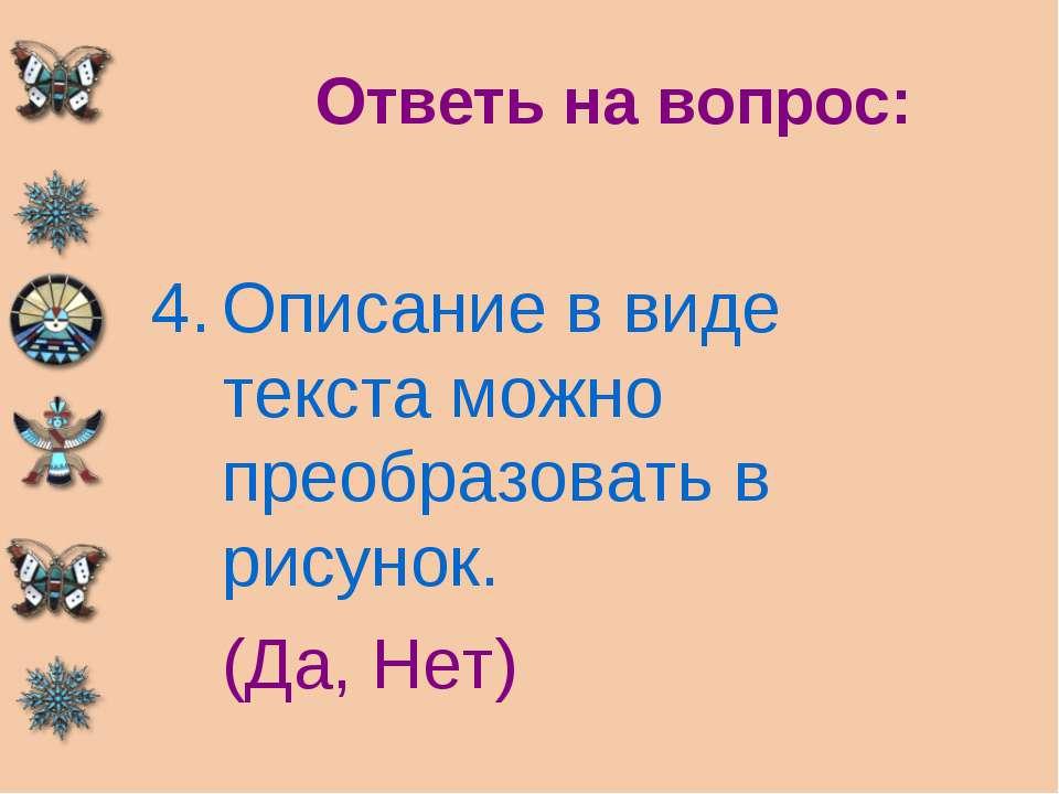 Ответь на вопрос: Описание в виде текста можно преобразовать в рисунок. (Да, ...