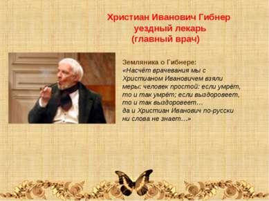 Христиан Иванович Гибнер уездный лекарь (главный врач) Земляника о Гибнере: «...