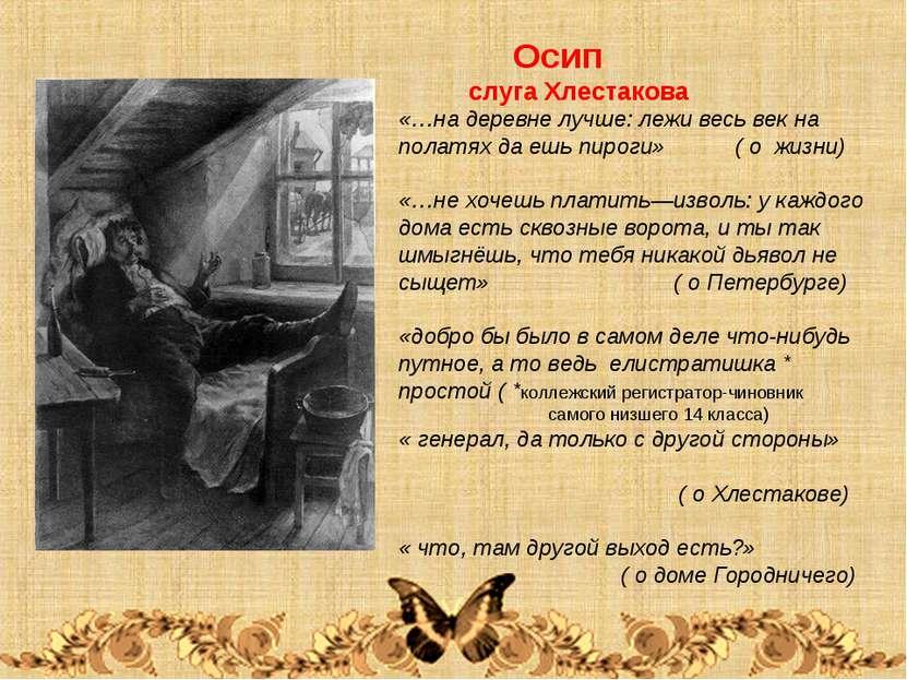 Осип слуга Хлестакова «…на деревне лучше: лежи весь век на полатях да ешь пир...
