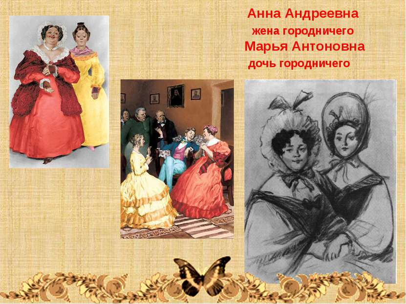 Анна Андреевна жена городничего Марья Антоновна дочь городничего