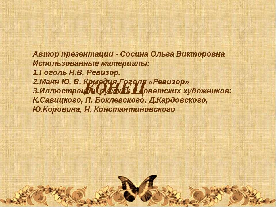 КОНЕЦ Автор презентации - Сосина Ольга Викторовна Использованные материалы: Г...