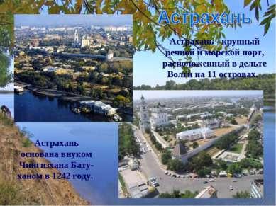 Астрахань - крупный речной и морской порт, расположенный в дельте Волги на 11...