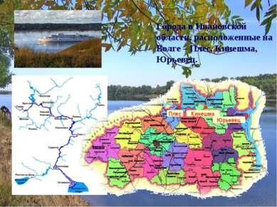 Города в Ивановской области, расположенные на Волге – Плес, Кинешма, Юрьевец.