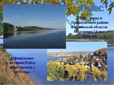 Плёс - город в Приволжском районе Ивановской области. Население 2,6 тыс. жите...