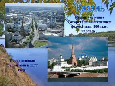 Казань - столица Татарстана с населением более 1 млн. 100 тыс. человек. Горо...