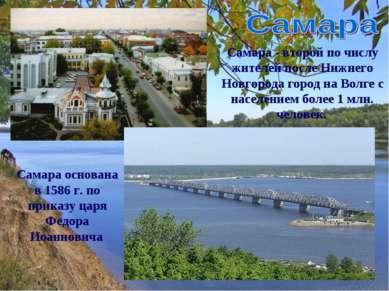 Самара - второй по числу жителей после Нижнего Новгорода город на Волге с нас...