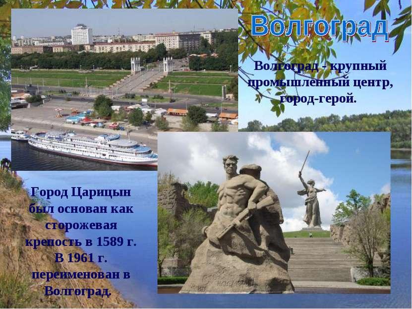 Волгоград - крупный промышленный центр, город-герой. Город Царицын был основа...