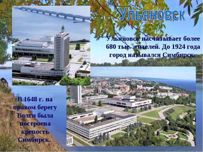 Ульяновск насчитывает более 680 тыс. жителей. До 1924 года город назывался Си...