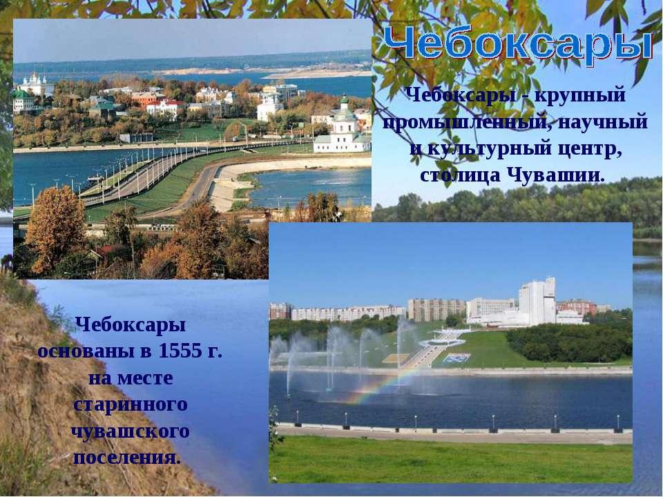 Чебоксары - крупный промышленный, научный и культурный центр, столица Чувашии...