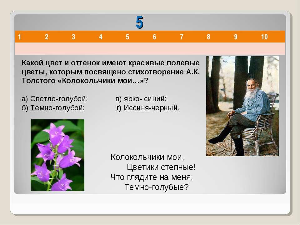 5 Какой цвет и оттенок имеют красивые полевые цветы, которым посвящено стихот...