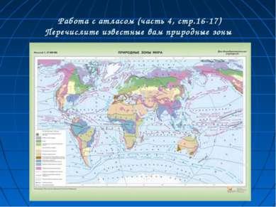 Работа с атласом (часть 4, стр.16-17) Перечислите известные вам природные зоны