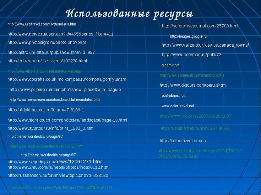 Использованные ресурсы http://www.uraltravel.com/northural-rus.htm http://www...