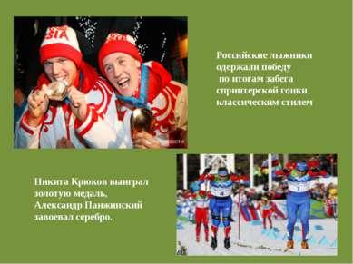 Никита Крюков выиграл золотую медаль, Александр Панжинский завоевал серебро. ...