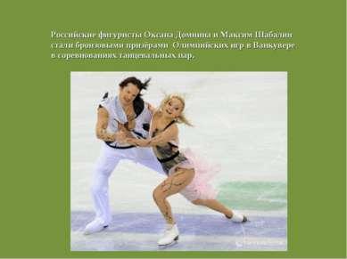 Российские фигуристы Оксана Домнина и Максим Шабалин стали бронзовыми призёра...