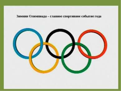 Зимняя Олимпиада – главное спортивное событие года