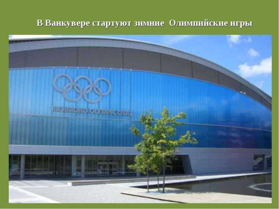 В Ванкувере стартуют зимние Олимпийские игры