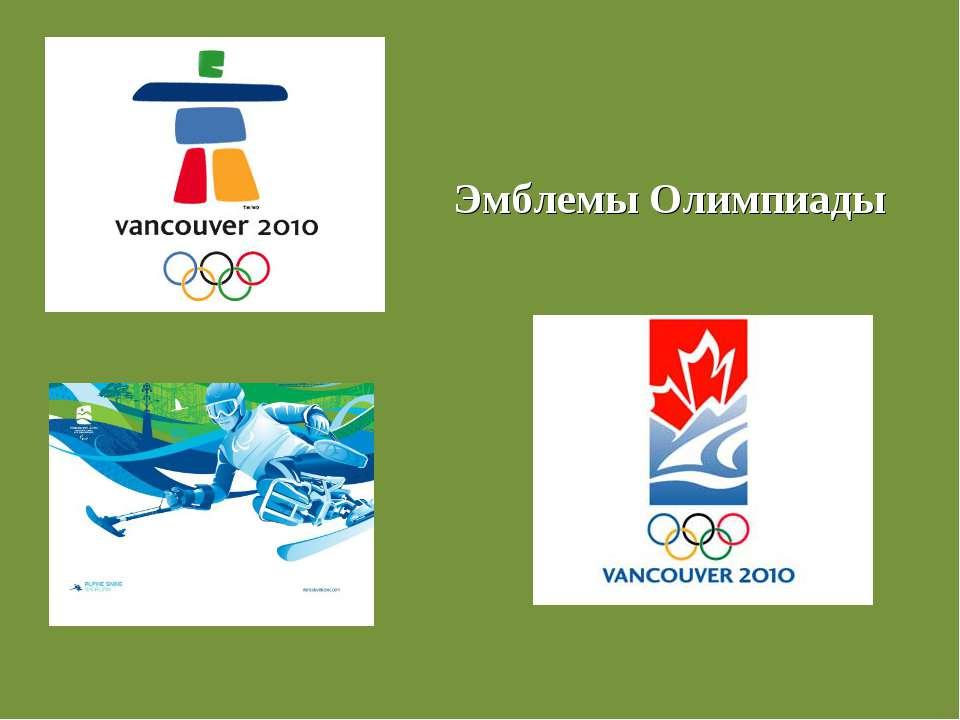 Эмблемы Олимпиады